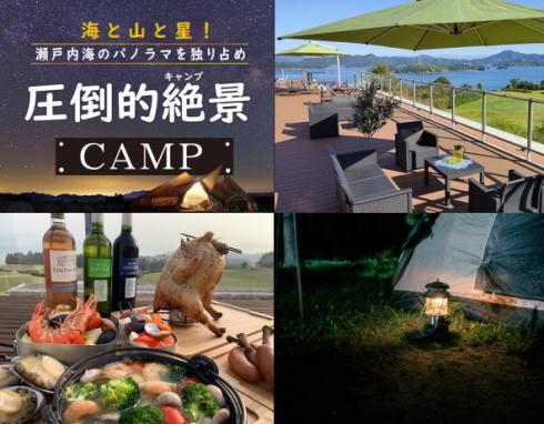 ゴルフ場で圧倒的絶景キャンプ! 広島・瀬戸内ゴルフリゾートがスタート