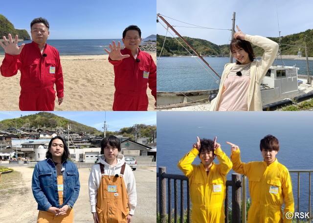 千鳥のニッポン未来島、対馬島(長崎)・青ヶ島(東京)・男木島(香川)・中ノ島(島根)