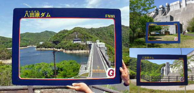 八田原ダムに「ダムカードフォトフレーム」一緒に映って思い出保存