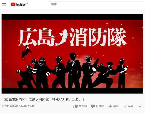 カッコイイぞ!広島を守る「広島ノ消防隊」PR動画、炎炎ノ消防隊をオマージュ