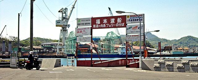 福本渡船フェリー乗り場(向島行き)桟橋