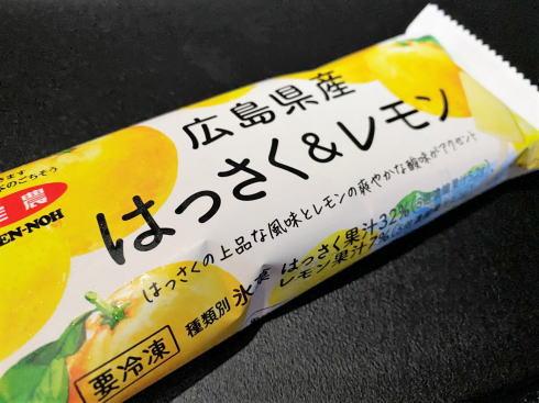 広島県産はっさくレモンアイスバー 画像2