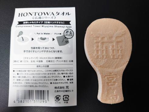 HONTOWAタオル広島シリーズ 宮島しゃもじタイプ2