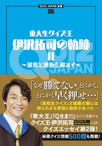 クイズ王・伊沢拓司、東広島で講演会「楽しいから始まる学び」