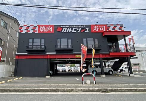 カルビッシュが広島2号店、廿日市市宮内にオープン
