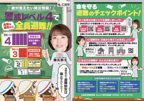 見直された避難情報の運用が始まりました 広島県