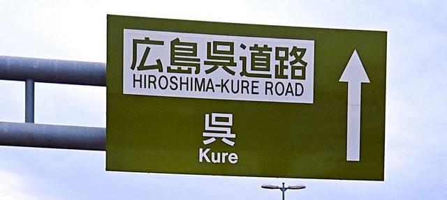 広島呉道路の標識(呉)