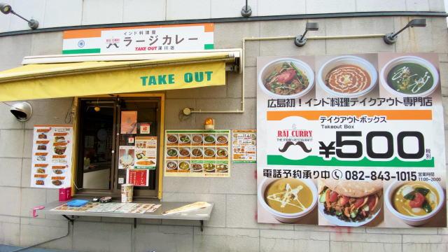 ラージカレー深川店、広島・高陽にインド料理のテイクアウト専門店!
