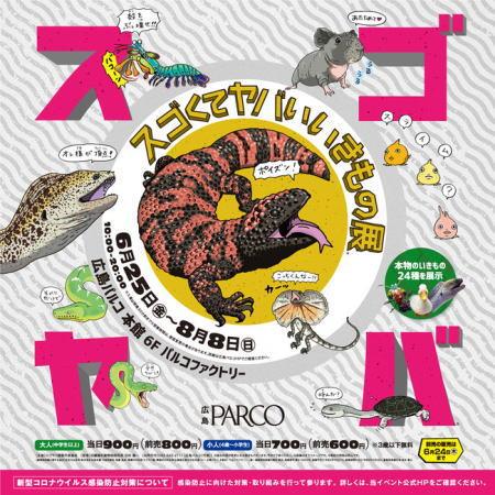 スゴヤバ展 広島パルコで開催、驚きの生物24種 カメラ必須の展示!