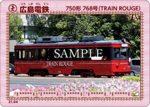 鉄カード 第13弾、広島電鉄は「トランルージュ柄」で配布開始
