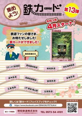 鉄カード シリーズ第13弾