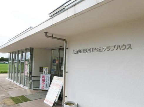 揚倉山健康運動公園 クラブハウス建物の画像
