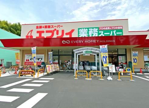 生鮮&業務スーパー「エブリイ沼田店」広島市安佐南区にオープン