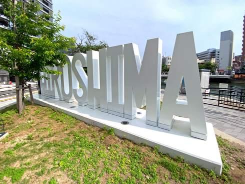 広島駅前 川の駅に「HIROSHIMA」のロゴオブジェ、裏にはプチベンチも