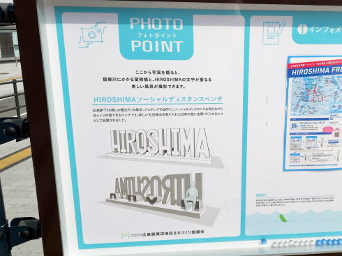 広島駅前 川の駅にHIROSHIMAロゴオブジェ 写真4