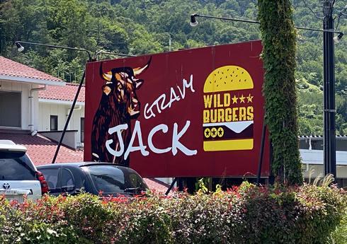 東広島八本松の巨大ハンバーガー「グレイビージャック」看板