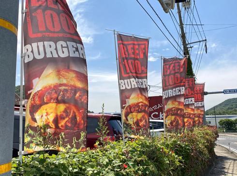 グレイビージャックのハンバーガー、待ち時間なしのテイクアウトがおすすめ