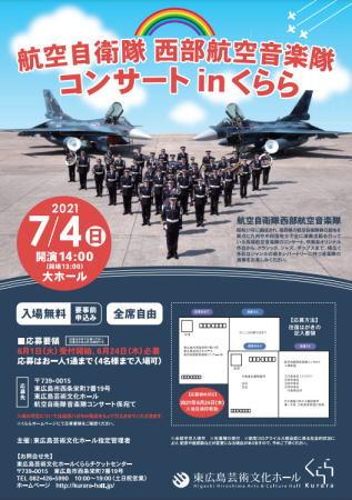 航空自衛隊 西部航空音楽隊コンサートinくらら、入場無料