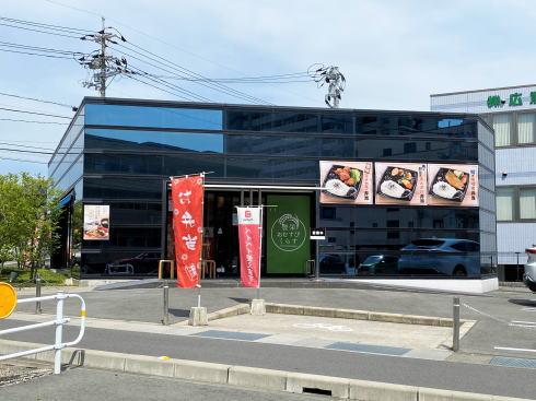 東広島市西条町 豊栄おむすびくらす 店舗外観2