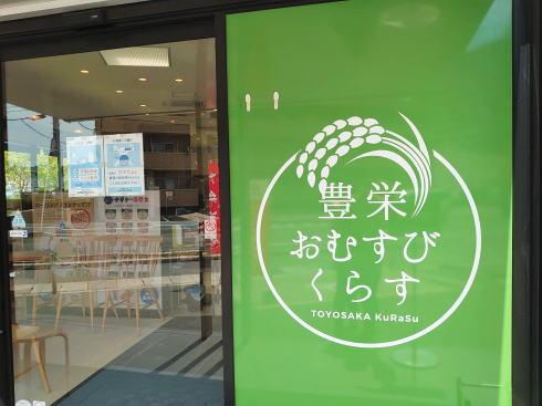 東広島市西条町 豊栄おむすびくらす 店舗外観