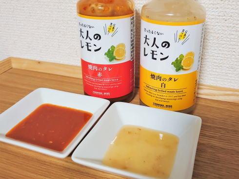 よしの味噌 大人のレモン 焼肉のタレ(赤・白)