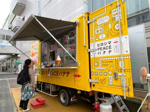 広島県内各地に「ヒロシマPEACEバナナ」のキッチンカーも出没