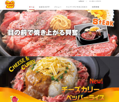 ペッパーランチ、ゆめタウン東広島に鉄板で味わうハンバーグ・ステーキなど肉料理店