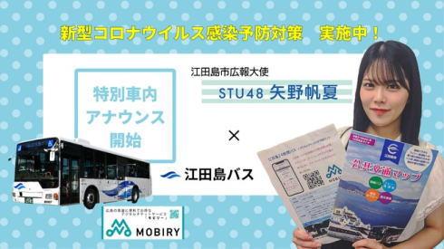 STU48 矢野帆夏、江田島バス車内で特別アナウンス