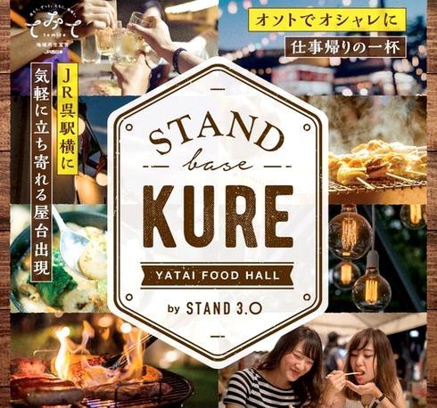 スタンドベース呉、JR呉駅前に屋台広場が誕生!おでん、牡蠣、イタリアンバルなど