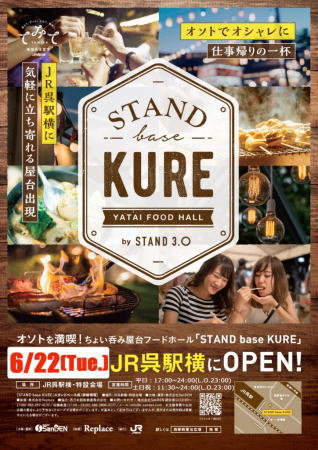 スタンドベース呉(STAND base KURE)呉駅前に屋台広場オープン