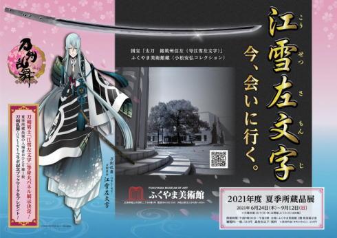 ふくやま美術館×刀剣乱舞コラボ、国宝展示記念で