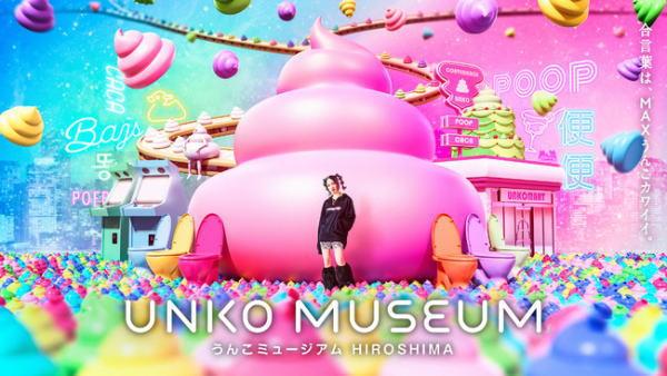 うんこミュージアム 広島に初上陸、マリホで期間限定開催