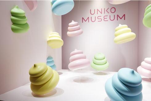 うんこミュージアム 広島 イメージ画像3