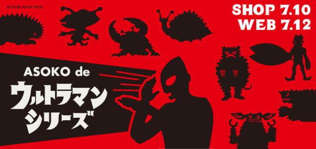 ASOKO×ウルトラマン55周年記念でグッズ発売