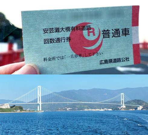 安芸灘とびしま海道のドライブがお得に、有料橋のチケットをゲット