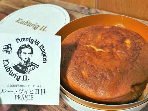 広島熟成バターケーキ、西洋菓子処バイエルン しっとり・こだわりの一品