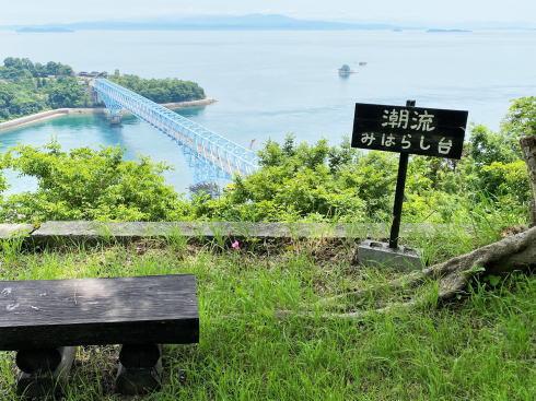 下蒲刈島「潮流みはらし台」
