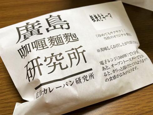広島カレーパン研究所 パンの食べ方案内