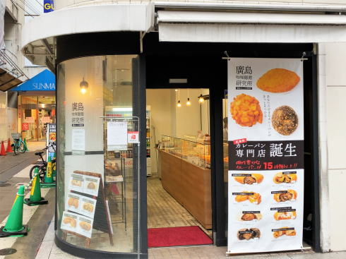 広島カレーパン研究所、15種類以上揃う初の専門店