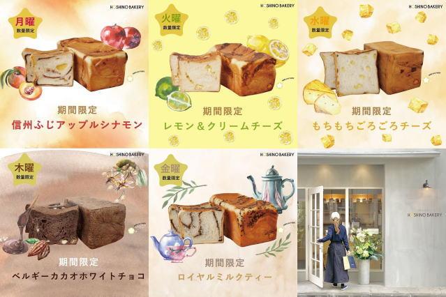 ホシノベーカリーがフレーバー食パン、レモン&クリームチーズやゴロゴロチーズなど