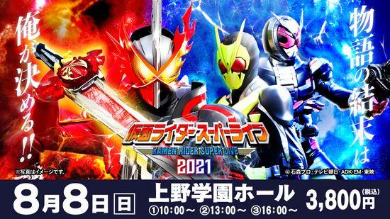握手会もあり!広島で「仮面ライダースーパーライブ 2021」開催