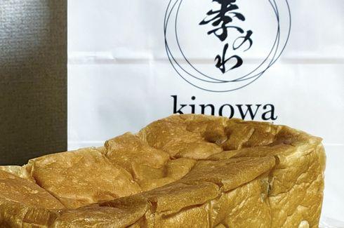 高級食パン「季のわ 宮内店」廿日市市にオープン