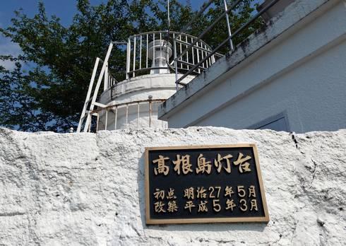 高根島灯台 プレート