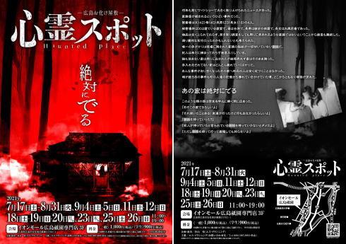 広島お化け屋敷「絶対にでる」心霊スポット イオンモール広島祇園で