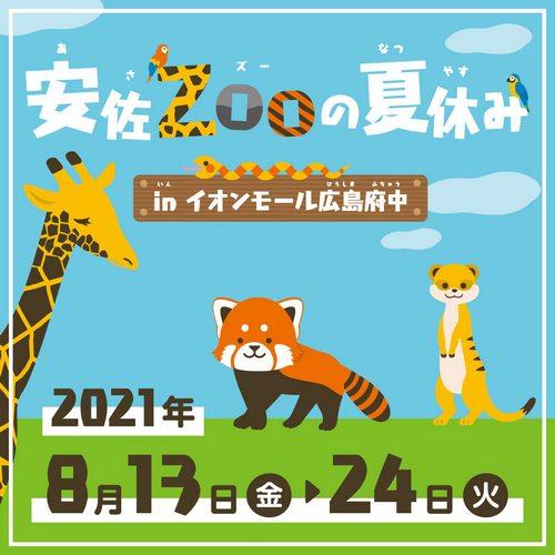 安佐ZOOの夏休み!イオンモール広島府中が動物園とコラボでイベント盛りだくさん