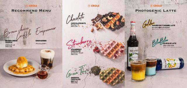 韓国カフェ クロル(CROLE)広島初オープン、クロッフルやバナナジュースも