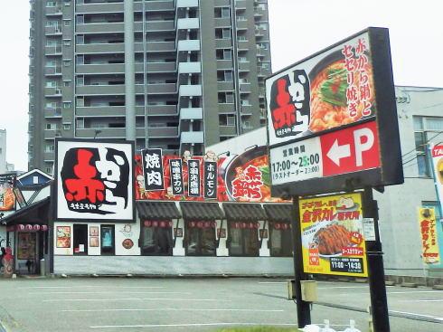 金沢カレー研究所、廿日市宮島街道にもオープン!昼はカレー店、夜は「赤から」が営業