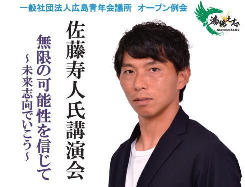 広島で佐藤寿人の講演会、Youtubeでも生配信