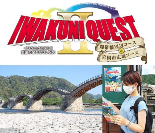 イワクニクエスト2 開催、錦帯橋など観光スポットゲーム感覚で周遊