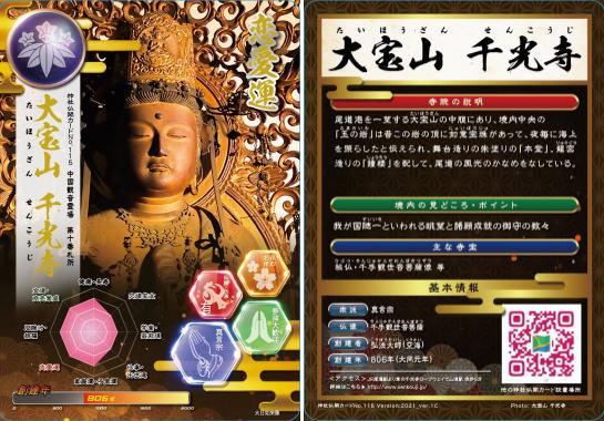 神社仏閣カード、御朱印帳で得られぬ情報載せたご当地カード登場